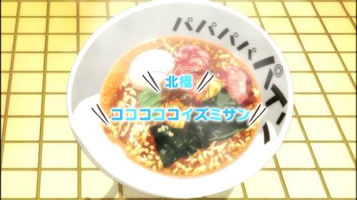ramen0104_yokoku2.jpg