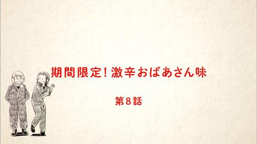 hisomaso0525_yokoku.jpg