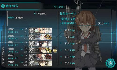 kankore3-2_14.jpg