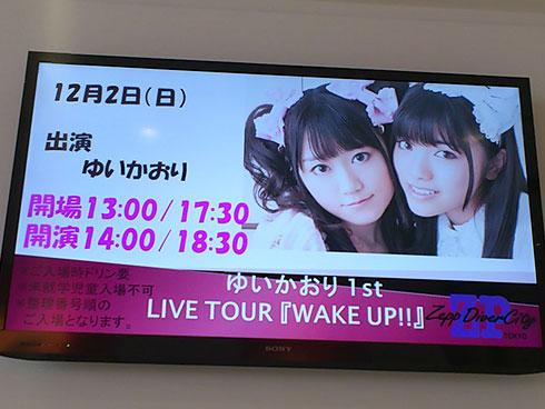 yuikaori2012_annai.jpg