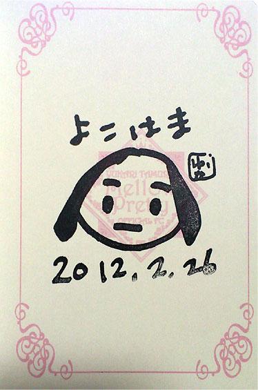 yukarin_stamp.jpg